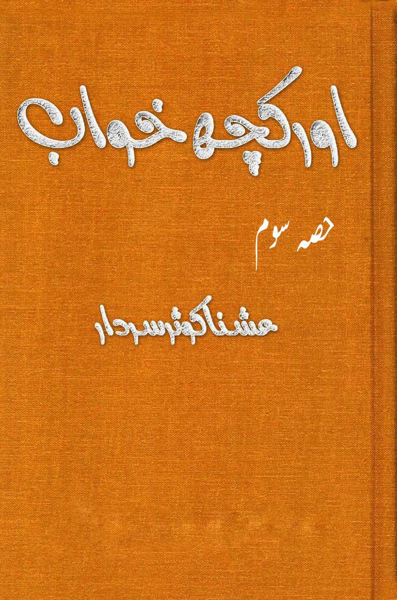 Aur Kuch Khawab Part 3 Complete Novel By Ushna Kausar Sardar