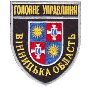 Головне Управління Вінницька область /поліція/ нарукавна емблема