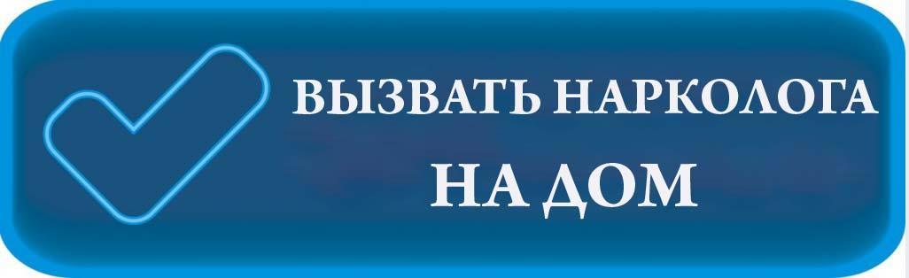http://lechenie-narcomanii.com.ua/images/foto/knopka.jpg