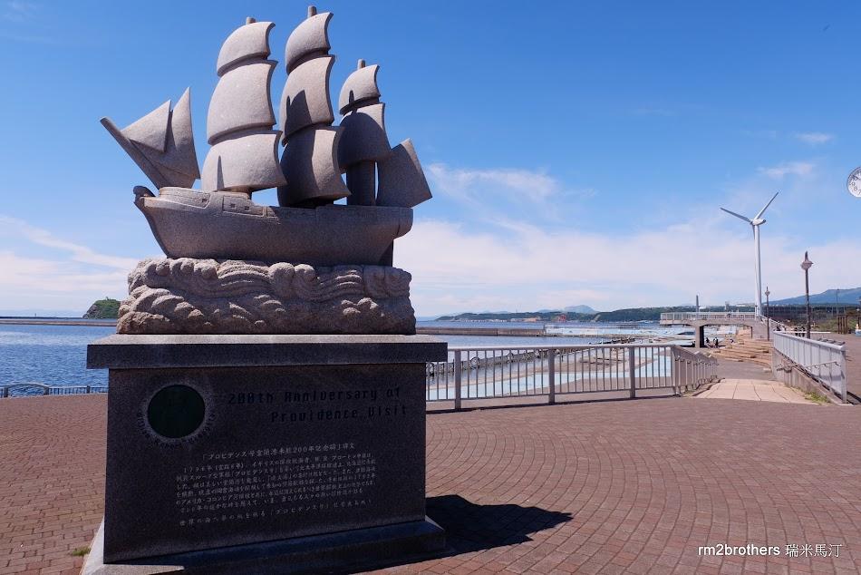 室蘭港200年紀念碑