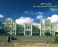 قصر الشكر2