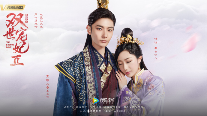 The Eternal Love Season 2 China Web Drama