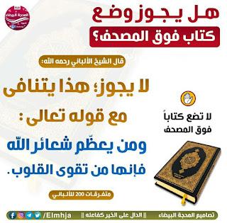 Bolehkah meletakkan buku diatas mushaf al-qur'an ?