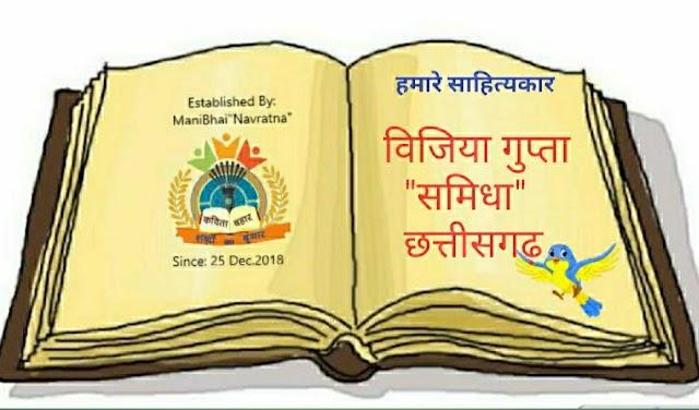 """""""मार्ग दुष्कर है,असम्भव नहीं""""यह बता रही हैं कवयित्री विजिया गुप्ता """"समिधा' अपने कविता """"साम्प्रदायिकता"""" में (sapradayikta)"""