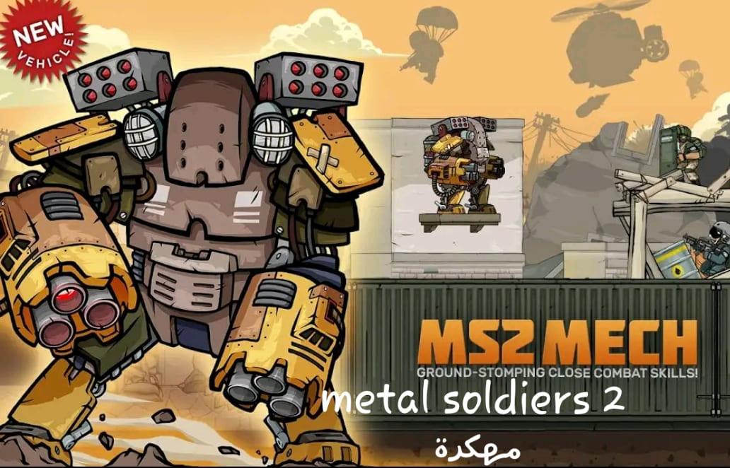 تحميل لعبة metal soldiers 2 مهكرة