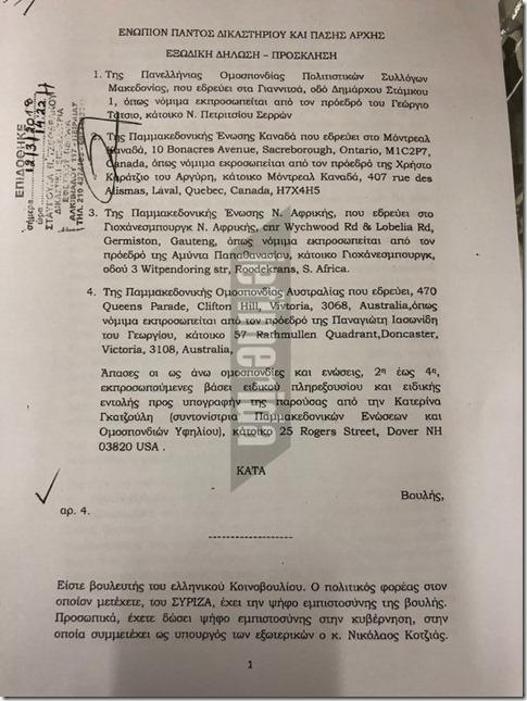 """Η """"Ομοσπονδία"""" με Δελτία Τύπου μαζί με Παμακεδονικές Οργανώσεις που εδρεύουν στο Γιοχάνεσμπουργκ της Νοτίου Αφρικής στοχοποιούν και συκοφαντούν στην Ελλάδα πρόσωπα, Μακεδονικούς Πολιτιστικούς Συλλόγους, Μακεδονικές παραδοσιακές μουσικές ορχήστρες, δημοκράτες δημοσιογράφους, πολιτικούς φορείς, βουλευτές, υπουργούς αλλά και απλούς ανθρώπους και γράφουν δεκάδες υποτιμητικά, υβριστικά και απειλητικά σχόλια τα οποία αναπαράγονται από ακροδεξιές φυλλάδες (Πρώτο Θέμα, Στόχο, κλπ) και από εκατοντάδες ακροδεξιά ιστολόγια και σελίδες στο Facebook."""