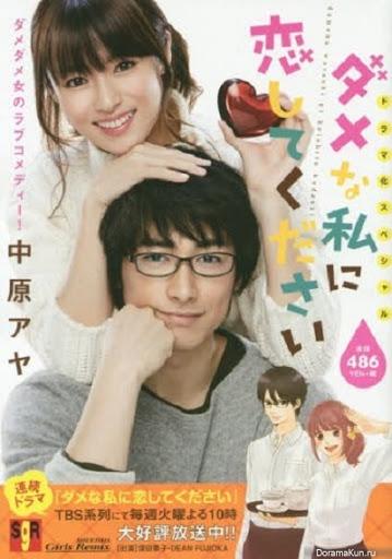 Dame na Watashi ni Koishite Kudasai - Hãy Yêu Em, Đứa Vô Dụng Này