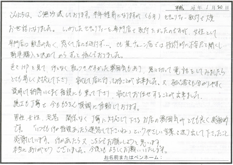 ビーパックスへのクチコミ/お客様の声:N.K. 様(京都市南区)/トヨタ ヴォクシー