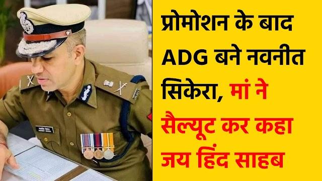 प्रमोशन के बाद ADG बने नवनीत सिकेरा, मां ने सैल्यूट करते हुए कहा जय हिंद साहब - Yadu Tv