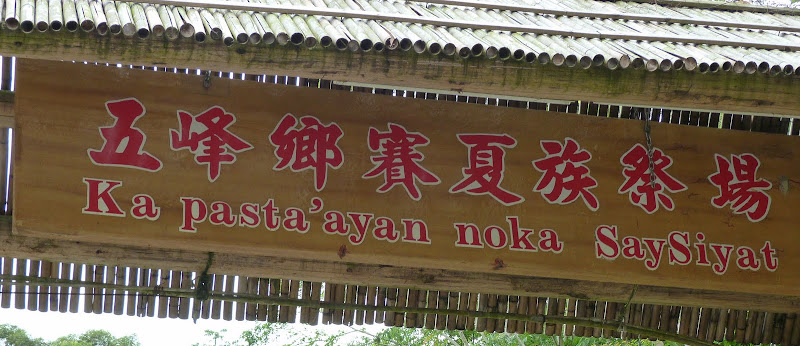 TAIWAN .la maison de lécrivain san mao - P1020388.JPG