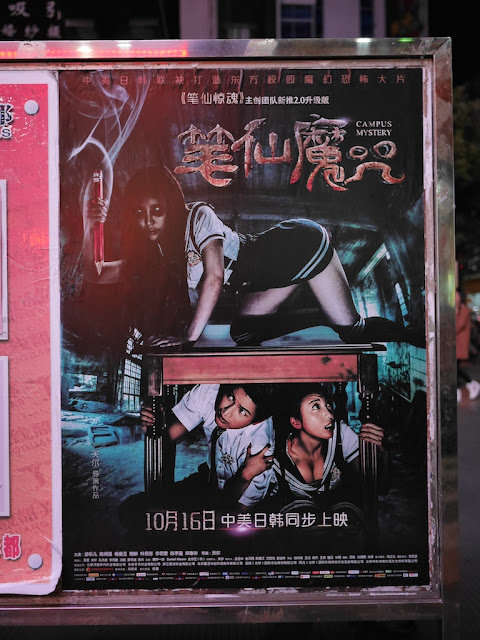 movie poster for Campus Mystery (笔仙魔咒) in Shaoguan, China
