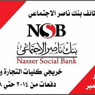 اعلان وظائف بنك ناصر الاجتماعي NSB للمؤهلات العليا دفعات 2012 : 2018 التقديم الان