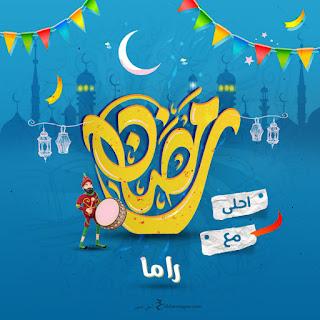 رمضان احلى مع راما