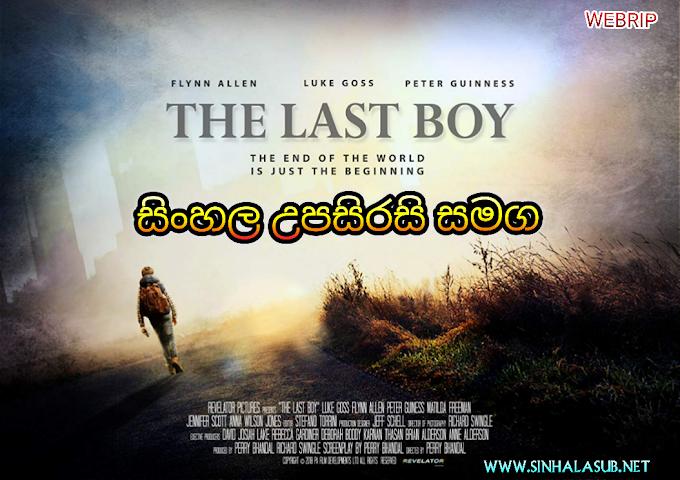 The Last Boy (2019) Sinhala Subtitled | සිංහල උපසිරසි සමග | සිත් පිත් නැති රුදුරු සුලග