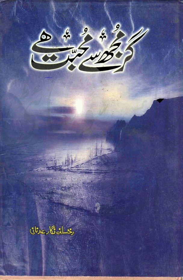 Gar Muj Se Mohabat Hy is a very well written complex script novel which depicts normal emotions and behaviour of human like love hate greed power and fear, writen by Rukhsana Nigar Adnan , Rukhsana Nigar Adnan is a very famous and popular specialy among female readers