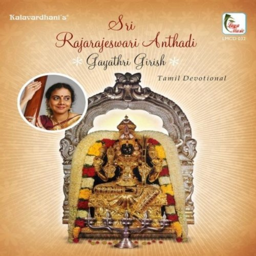 Sri Rajarajeshwari Andhadhi By Gayathri Girish Devotional Album MP3 Songs