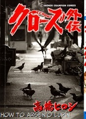 P00053 - Crows Gaiden