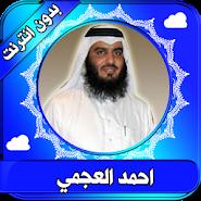 sheikh al ajmi quran mp3 offline 3 latest apk download for