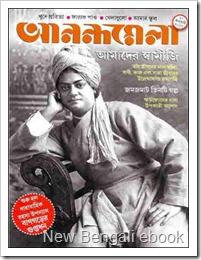 Anandamela 20th January 2017 (New bengali ebook)