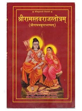Sriramastavrajastotra Bhasyam pdf (श्रीरामस्तवराजस्तोत्र)