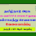 Recruitment in TNRD Kanyakumari for Clerk and Driver post vacancy- 2021