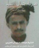 عبدالله درويش شيخ العزيبة لحج2