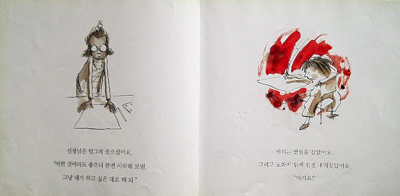 점 - 피터 레이놀즈