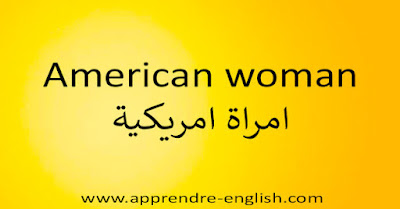 American woman امراة امريكية