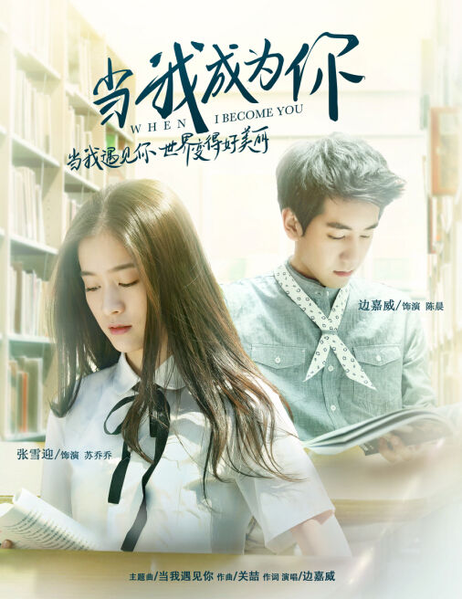 When I Become You China Movie