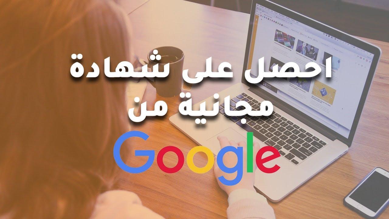 التسويق الرقمي من جوجل بشهادة معتمدة مجاناً