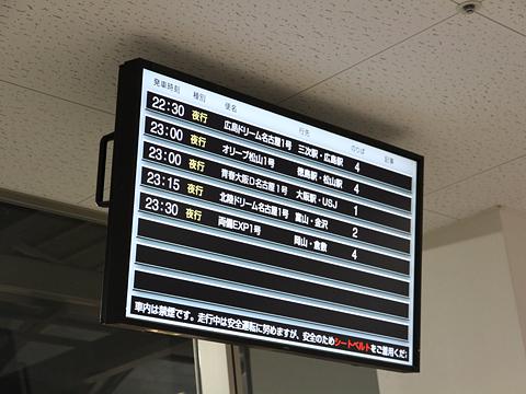 JR名古屋駅新幹線口バスターミナル 行先案内