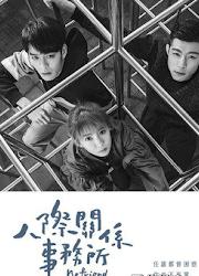 Befriend Taiwan Drama
