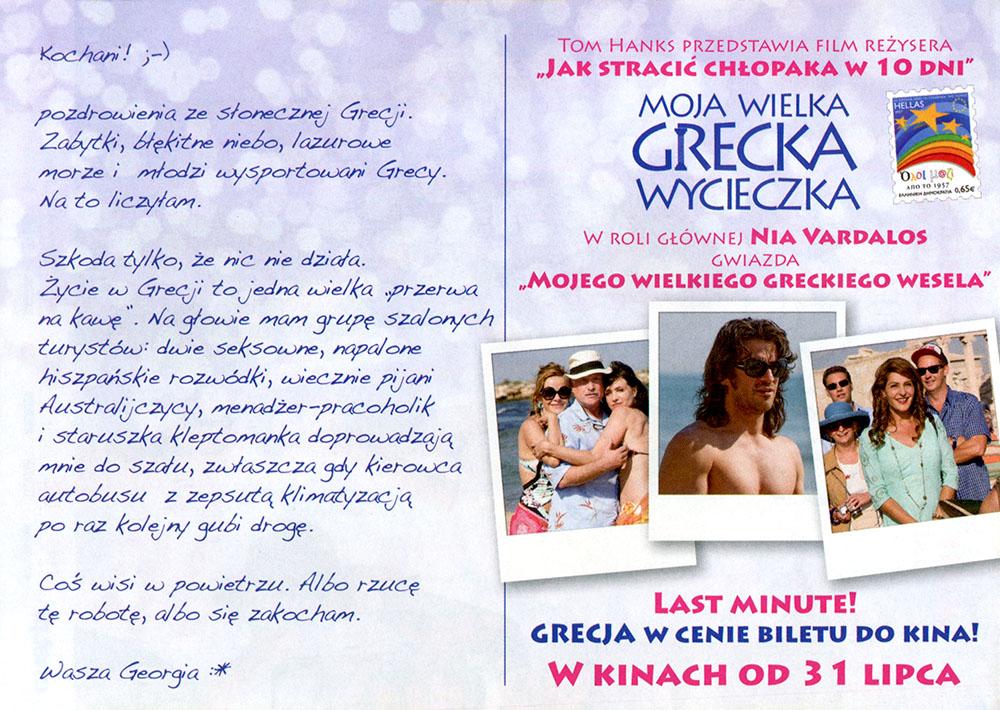 Ulotka filmu 'Moja Wielka Grecka Wycieczka (tył)'