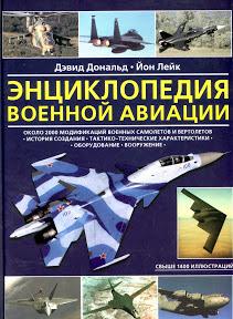 Энциклопедия  военной  авиации