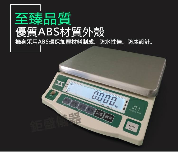 JT1 高精度 多功能 計重桌秤
