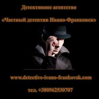 Private detective Ivano-Frankivsk