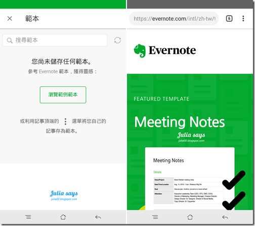 evernotetemplate02