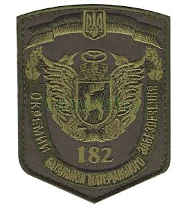 182 окремий батальйон матеріального забезпечення тк. олива \Нарукавна емблема