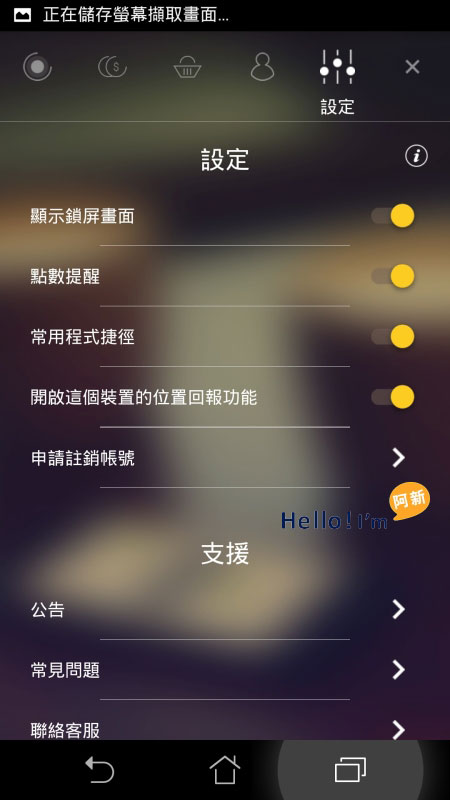 解鎖屏銀幕app,HoneyScreen-6