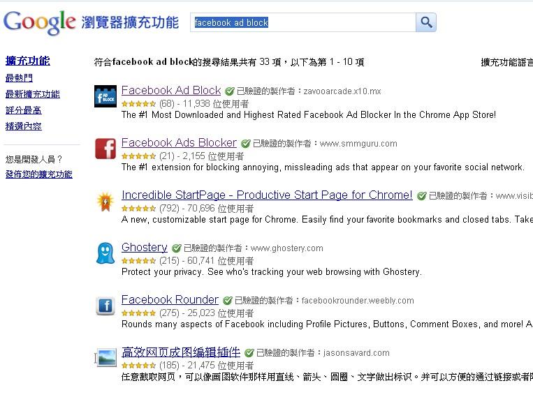 移除Facebook臉書廣告