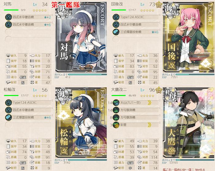 艦これ_2期_1-5_09.png