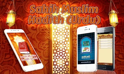 Sahih Muslim Hadith (Urdu) 7