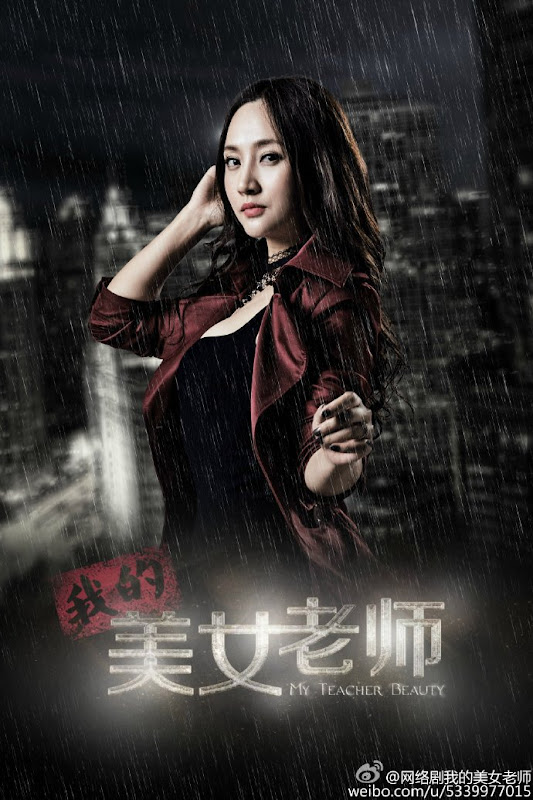 My Beautiful Teacher / My Teacher Beauty China Web Drama