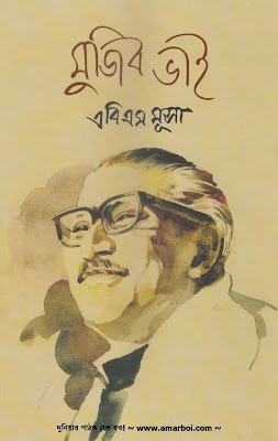 মুজিব ভাই - এ বি এম মূসা