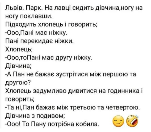 львівські анекдоти