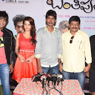 Banthi Poola Janaki Press Meet Photos