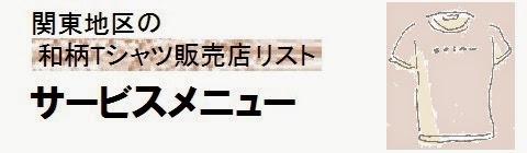 関東地区の和柄Tシャツ販売店情報・サービスメニューの画像