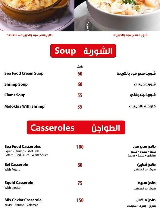 اسعار مطعم اسماك ابو غالي