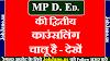 MP D Ed Second Counselling 2020, म.प्र. डी एड सेकंड काउंसलिंग चालू है