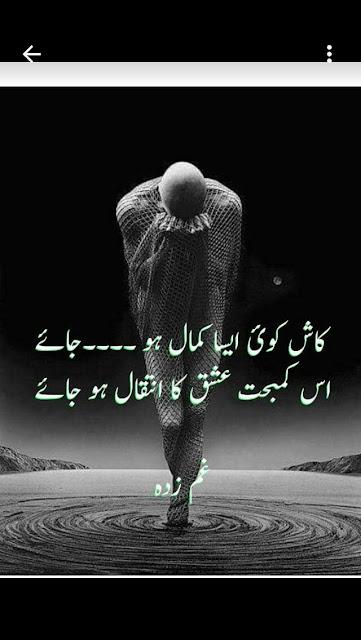 Unsaid Words | Sad Urdu Inspiring Poetry | Heart Touching Poetry 8